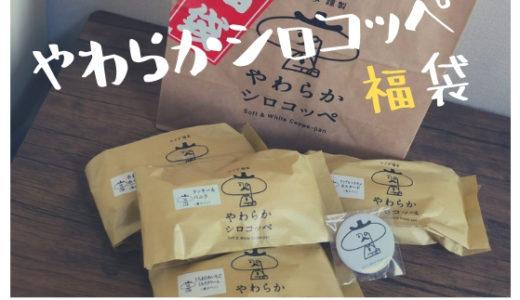 【コメダ謹製】やわらかシロコッペの福袋開封レビュー!!お得な優待券の内容は!?