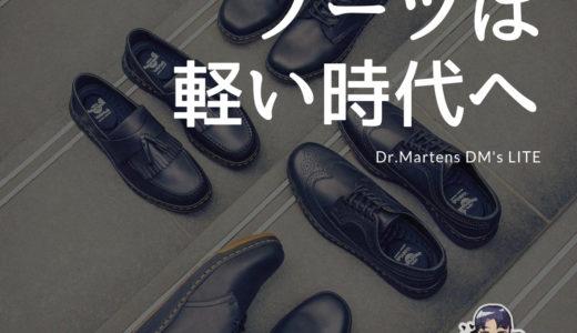 【Dr.Martens】軽いブーツ最高!!革命的に軽い革靴ブランドはコレ。メンズ、レディースありで疲れ知らず