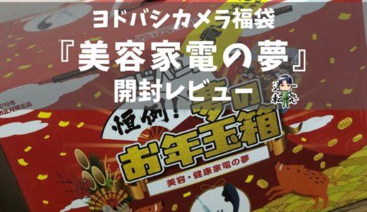 【2019】ヨドバシカメラの福袋『美容家電の夢』開封レビュー。今年もお得でした!!