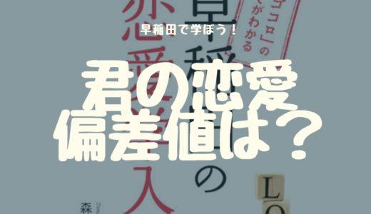 『早稲田の恋愛学入門』感想 早稲田大学の授業を体験してみない?あなたの恋愛偏差値は?
