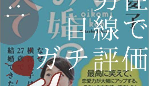 【書評】『追い込み婚のすべて』を男性目線でガチ評価!芸人横澤夏子の結婚の全てがここにある
