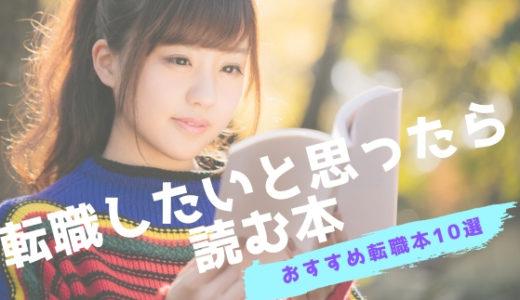 【厳選】転職活動前に読んでほしいおすすめ本ランキング10選!