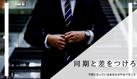 信用金庫内定者必見!!金融業界に入る前にやることリスト!!同期と差をつける資格を紹介!!