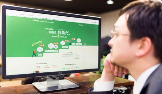 【あなたは調べ上手?】就職・転職活動を成功させる情報収集方法&企業研究まとめ