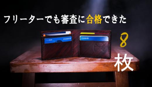 【体験談】フリーターでも実際合格できたクレジットカード8選!!限度額も大公開