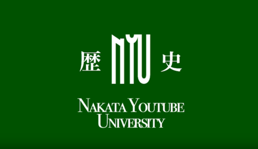 【中田敦彦のYouTube大学】どんな偉人を紹介してる?本当に面白いの?評判やコメントは?