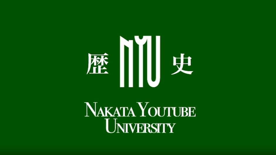 敦彦 大学 中田 youtube