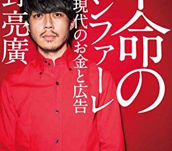 【厳選】西野亮廣でおすすめの本ランキング!肩書に縛られるな!!