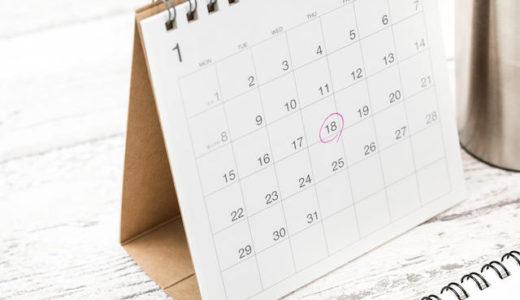 転職活動の期間が平均3ヶ月なのはどうして?本当は期間の決まりはない?